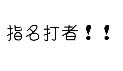 【これで解決!】野球の指名打者(DH)とは?英語読みや解除のルールも解説