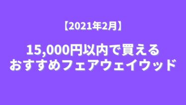 【2021年2月現在】掘り出し物多い?15,000円以内で買えるフェアウェイウッド