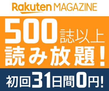 【今なら31日間無料】 スマホやタブレットで最新ゴルフ雑誌を読もう
