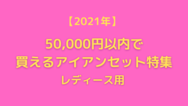 【2021年】50,000円以内で買えるレディース用アイアンセットを調査!