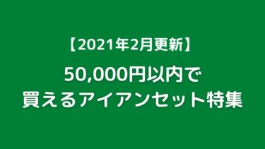 【2021年2月現在】売り切れ注意! 50,000円以内で買える新品アイアンセット