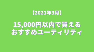 【2021年3月現在】 15,000円以内で買える新品ユーティリティ(ハイブリッド)を調査!