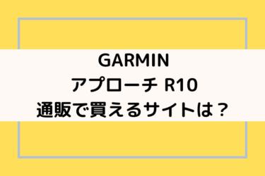 【販売サイト一覧】話題沸騰の弾道計測器ガーミン「Approach R10」を販売・予約しているサイトを調べてみた