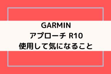 ガーミン アプローチ R10を使用してみて気になること
